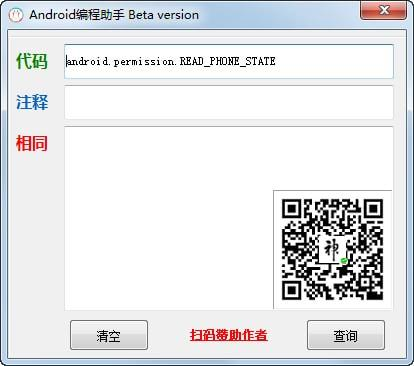 Android编程助手