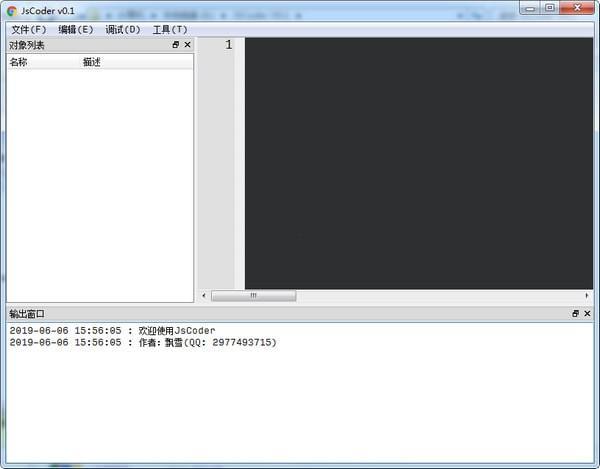 JsCoder(JS调试工具)