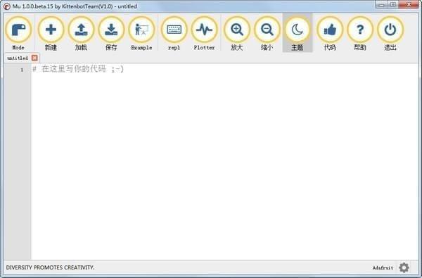 Mu Editor(集成开发环境)