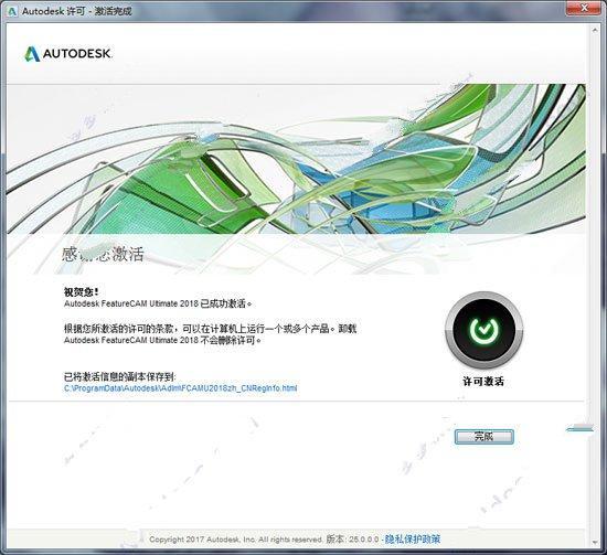 Autodesk FeatureCAM Ultimate 2018中文版 附注册机和安装教程