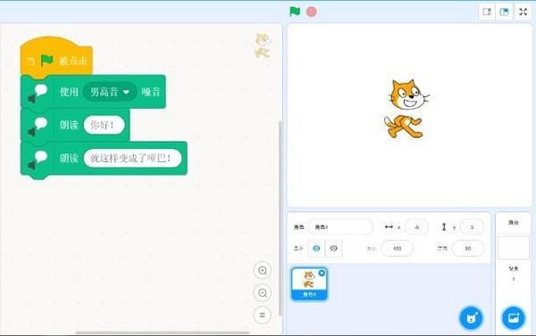 scratch3.0中文版下载