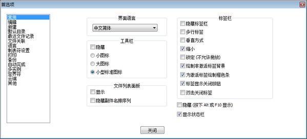 Notepad++中文版