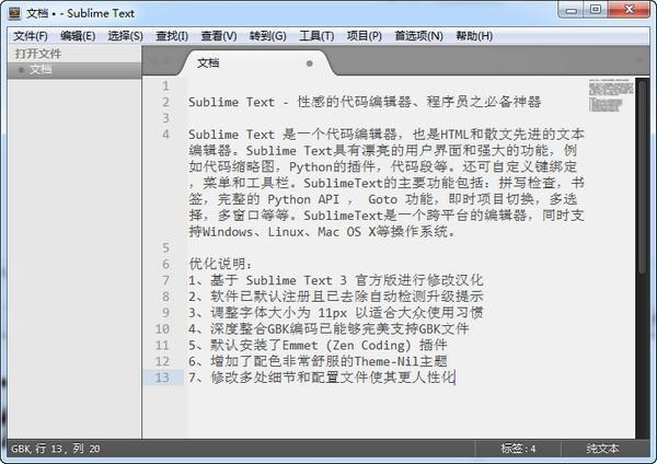 高级文本编辑器(Sublime Text)