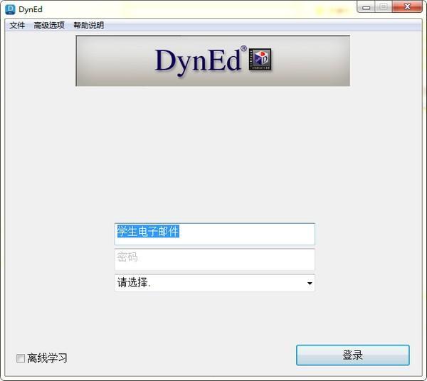 dyned电脑版(戴耐德英语软件)