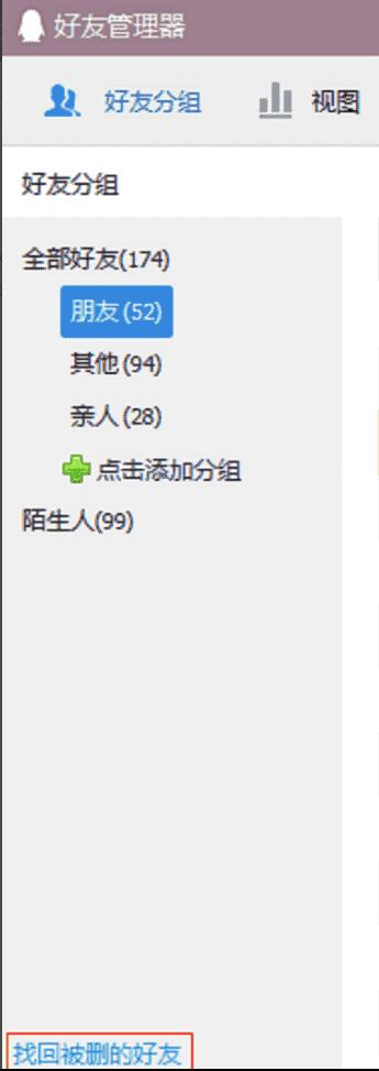 qq好友恢复系统_腾讯qq怎么恢复被删除的好友-快盘下载