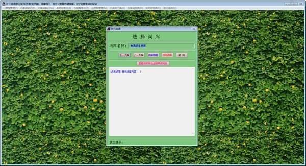 状元英语学习软件