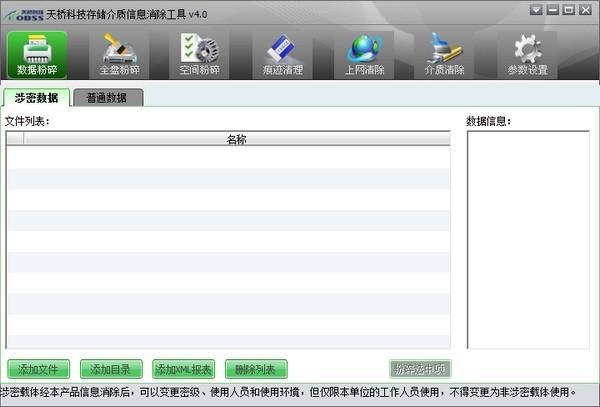 天桥科技存储介质信息消除工具