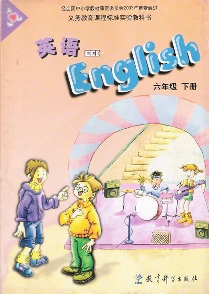 人教版小学英语教材电子版