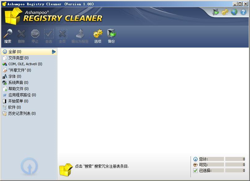 Ashampoo Registry Cleaner(注册表清理工具) v1.00免费版
