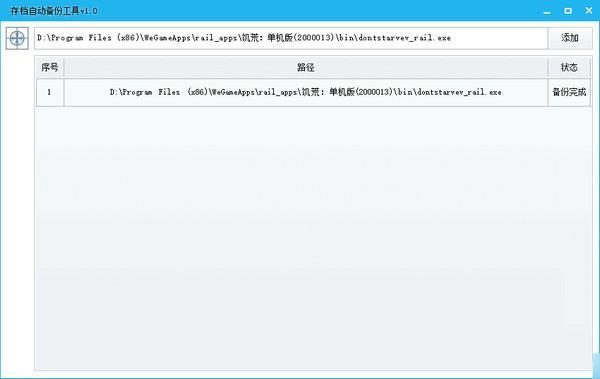 游戏存档自动备份工具