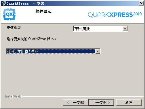 QuarkXpress 2019 v15.0.1中文免费版 附安装教程