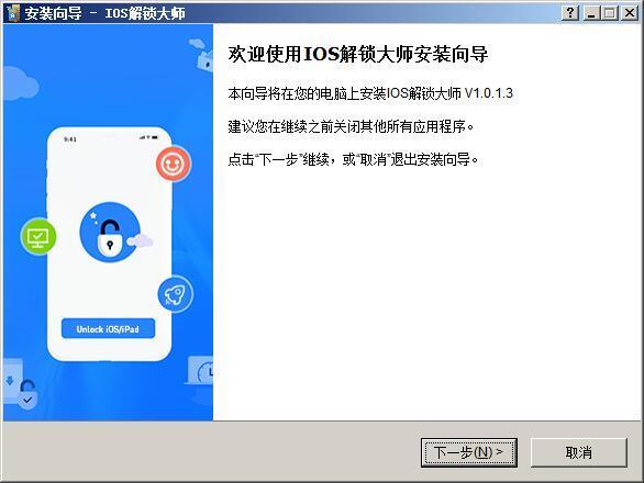ApowerUnlock(iphone解锁工具) v1.0.1.3免费版