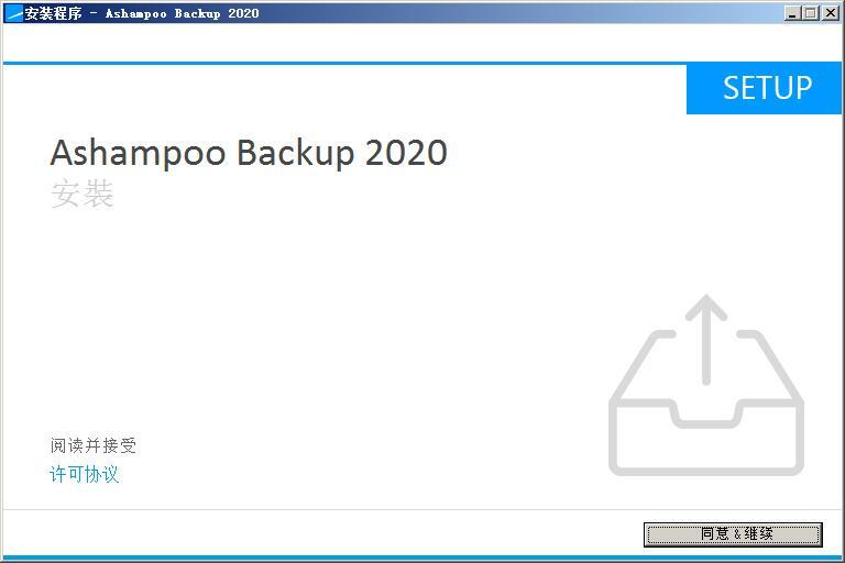 Ashampoo Backup 2020(系统备份软件) v12.06免费版