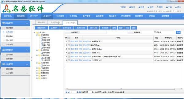 名易HR人力资源管理系统