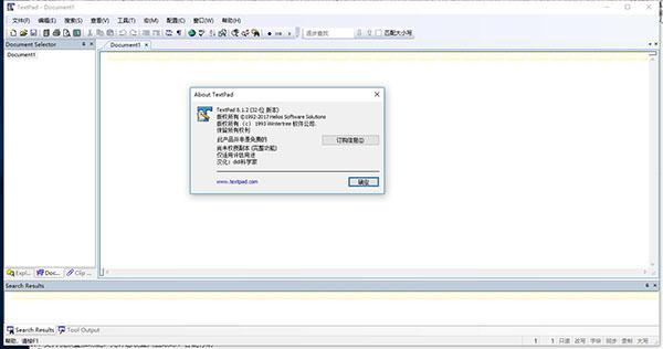 TextPad(电脑文本编辑器) v8.1.2汉化中文版