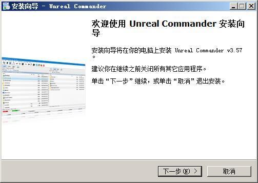 Unreal Commander(电脑文件管理软件) v3.57.1431免费版