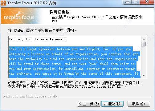Tecplot Focus 2017破解版 附安装教程