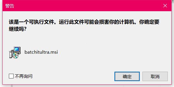 Batch It Ultra图像处理工具下载 v5.78最新免费版