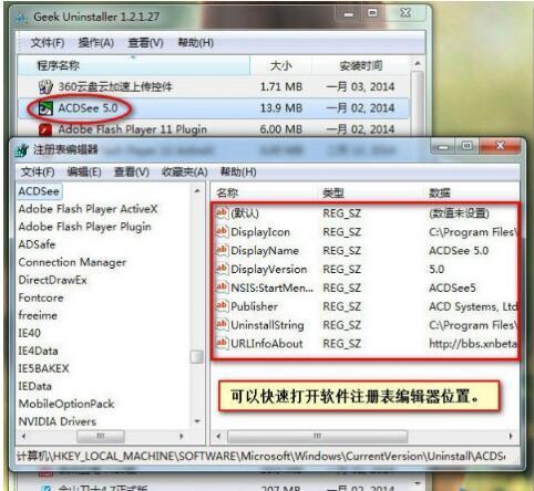 卸载软件(GeekUninstaller) v1.4.6.140中文绿色版