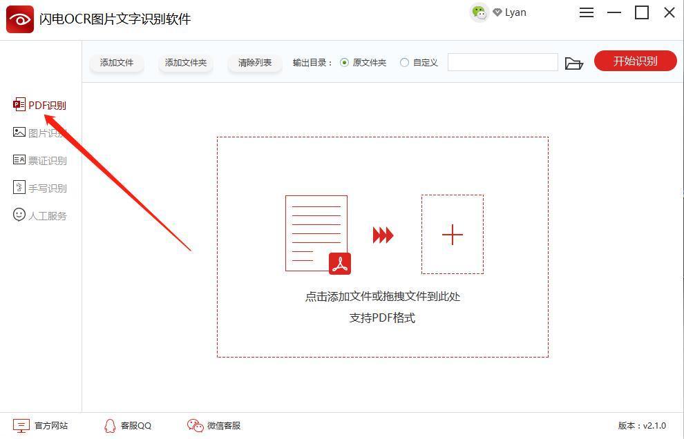 闪电ocr图片文字识别软件 v2.1.1.0官方免费版