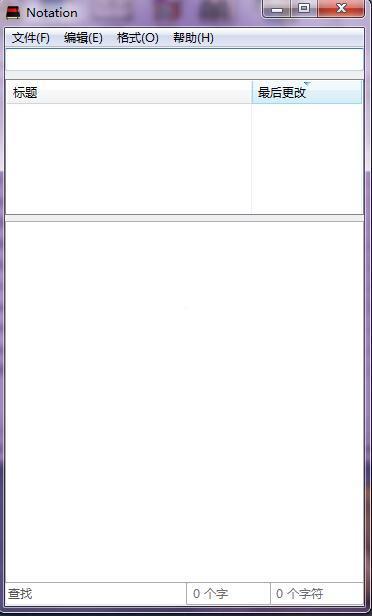 Notation(记事本软件) v1.1.5273汉化版