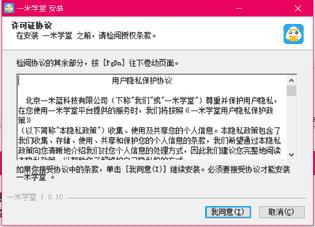 一米教育学习软件 v1.0.10中文免费版