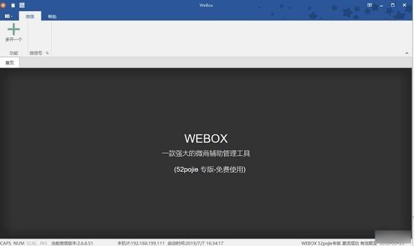 WEBOX(PC微信多开多功能工具)
