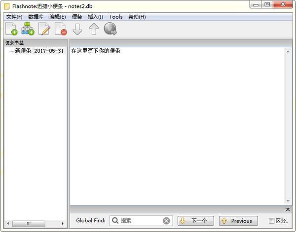 迅捷小便条(Flashnote) v4.8官方版