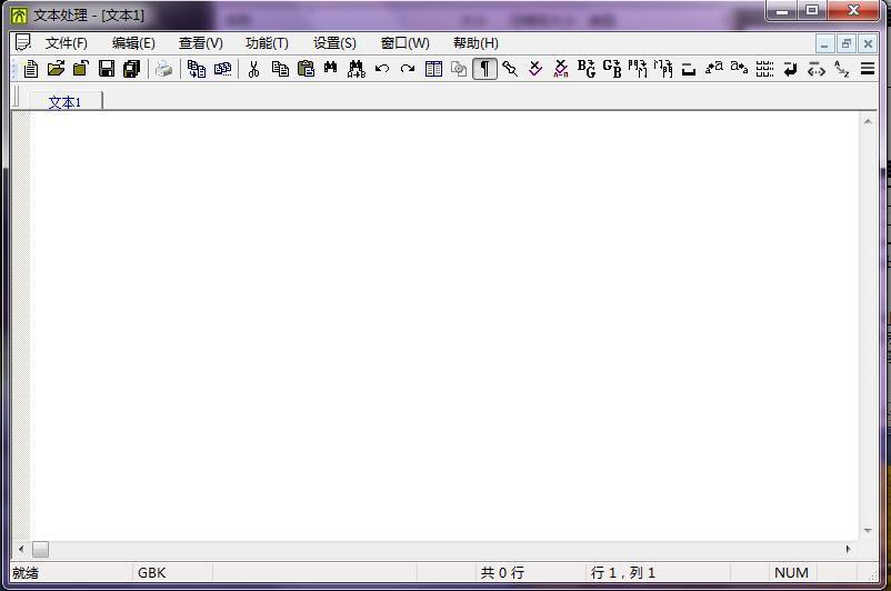 文本处理软件(TextPro) v6.5.1.0绿色版