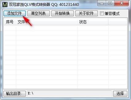 qlv视频格式转换器