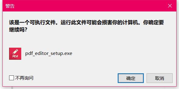 Icecream PDF Editor免费版下载