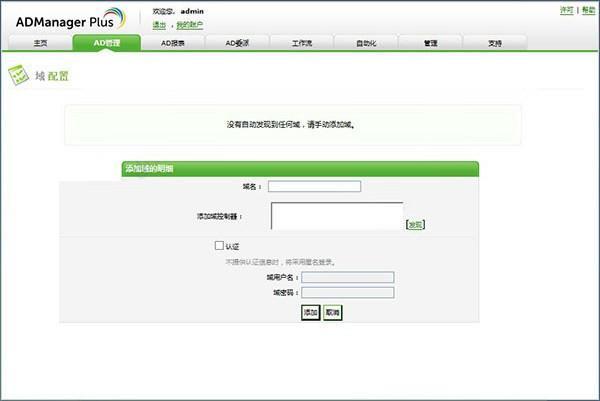 ManageEngine ADManager Plus(AD域管理软件)