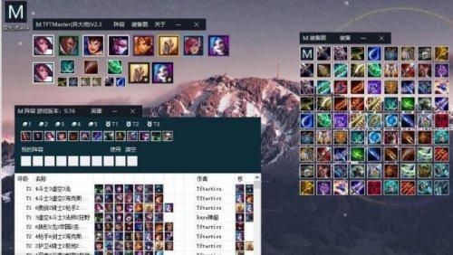 云顶之弈助手桌面端V2.3官方最新版