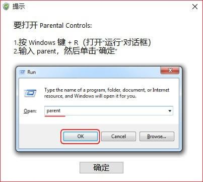HT Parental Controls汉化版