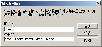 editplus v3.70.917汉化中文版 附注册码
