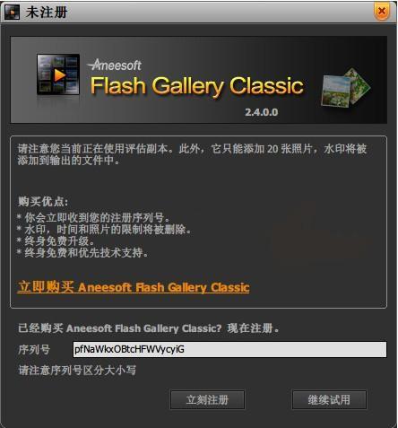 Flash Gallery Classic(flash电子相册制作软件) v2.4中文版