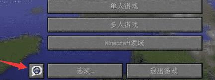 我的世界1.8中文稳定版