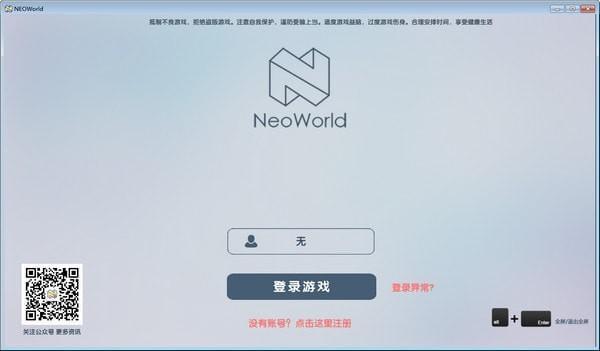 NeoWorld(区块链游戏)