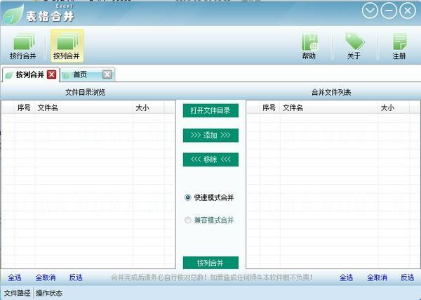 Excel表格合并器 v1.0.1官方版