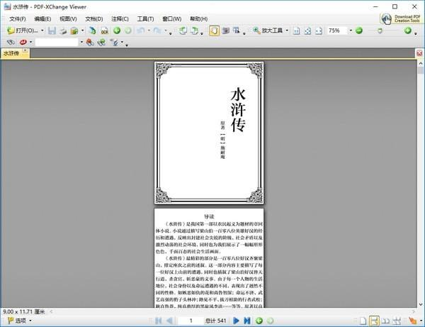 PDF-XChanger Viewer(PDF阅读编辑器)