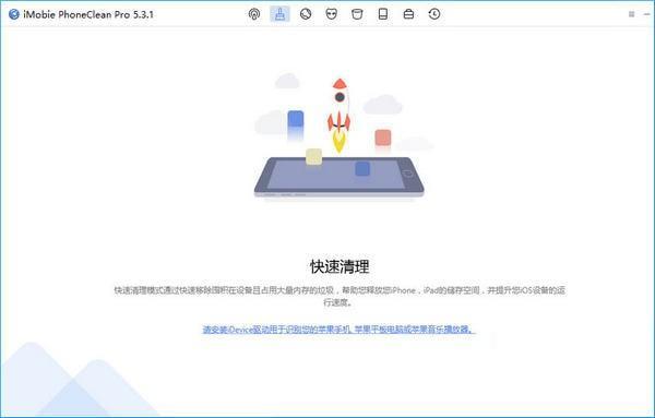 iMobie PhoneClean Pro(苹果垃圾清理工具)