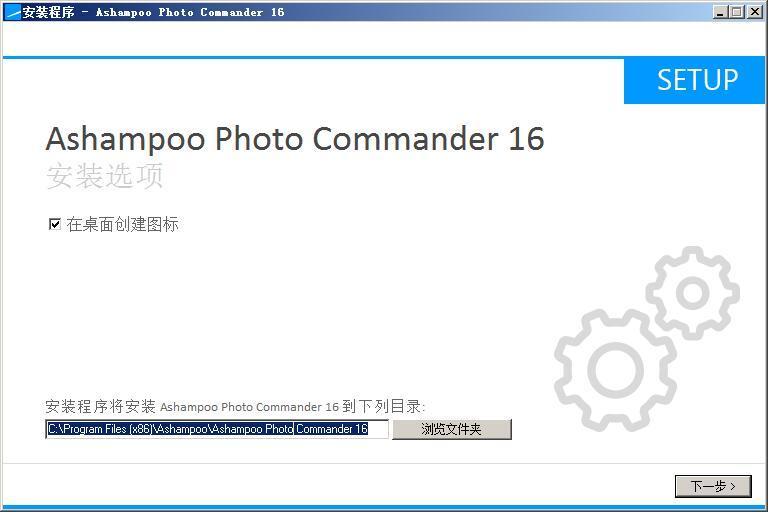 Ashampoo Photo Commander(照片查看编辑处理软件) v16.1.0免费版