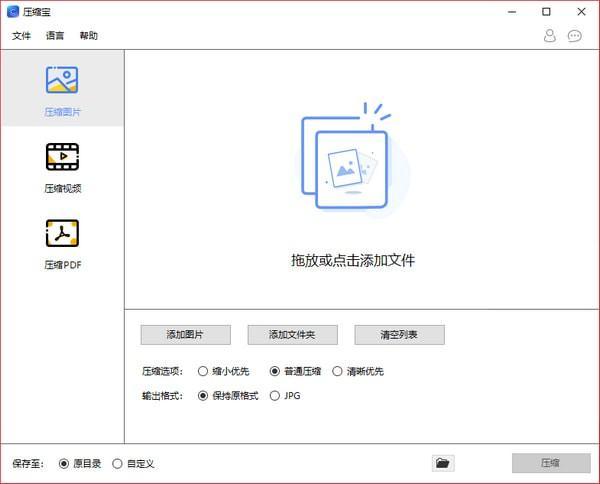 压缩宝(视频图片PDF压缩器)
