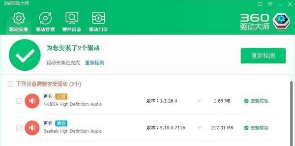 360驱动大师中文版下载