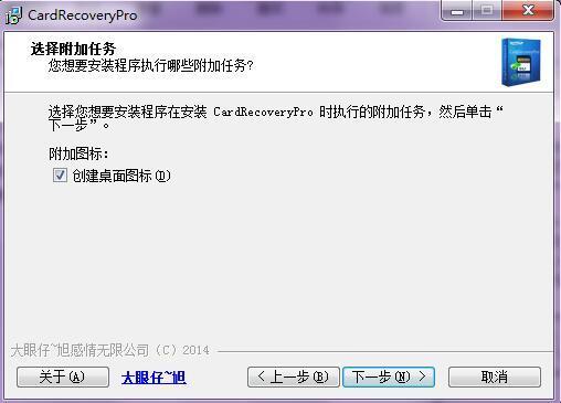 Card Recovery Pro(sd卡数据恢复软件) v2.5.5免费版