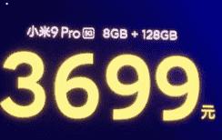 小米发布首款5G手机[米9 Pro5G]价格喜人3699元起
