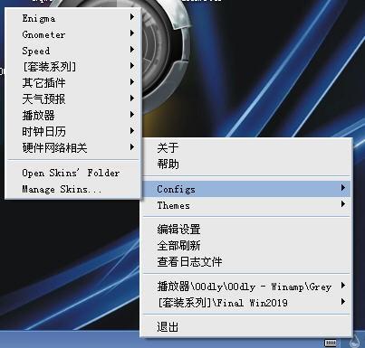 rainmeter中文版