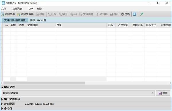 UPX可执行文件压缩器(FUPX)