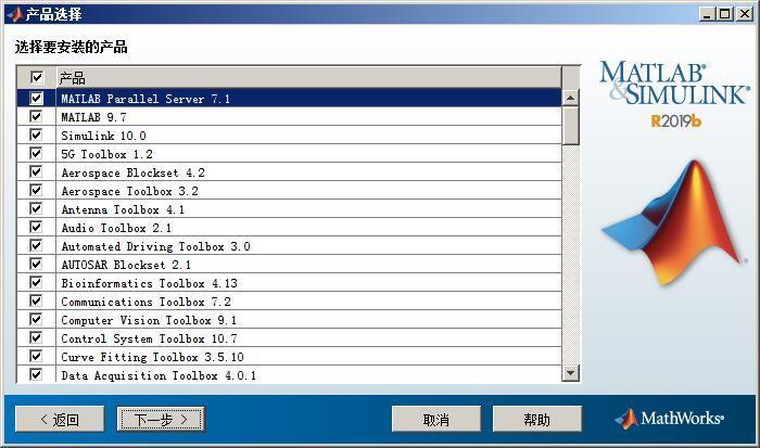 MATLAB R2019b中文破解版 v9.7.0.1190202 附安装教程