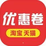 淘宝天猫优惠券app下载v2.1.6